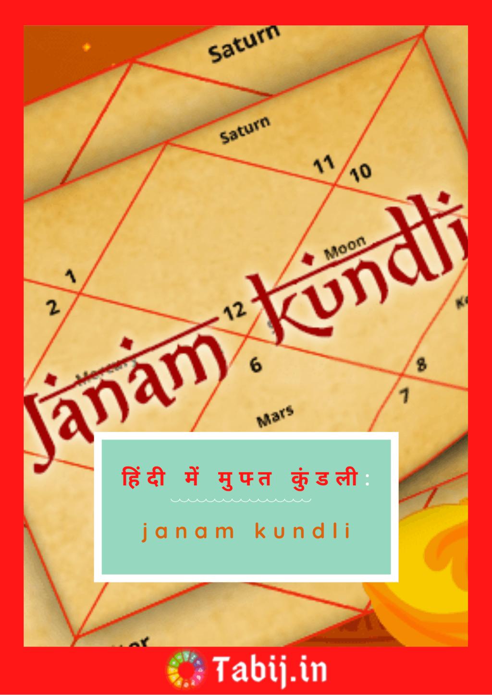 हिंदी में मुफ्त कुंडली:जन्म की तारीख से जनम कुंडली(janam kun... via astrosofia